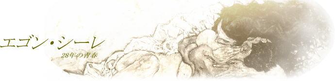 エゴン・シーレの画像 p1_33